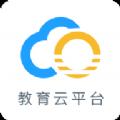 遂宁市教育云平台官网APP下载