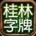 桂林字牌老k游戏官网版