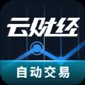 云财经app下载手机版