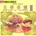天使帝国3中文破解版下载