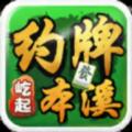 本溪麻将官方网站手机版苹果版下载