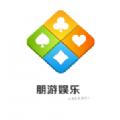朋游娱乐怀化棋牌游戏官网最新版下载
