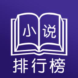 小说排行榜app