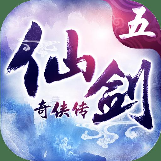 仙剑奇侠传5变态版