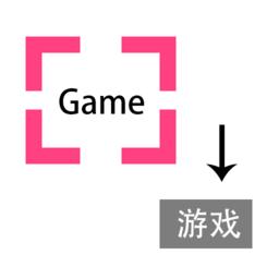 游戏翻译助手手机软件