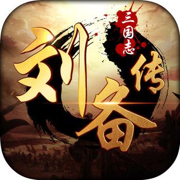 三国志刘备传内购破解版