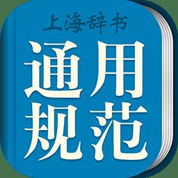 现代汉语规范字典最新版