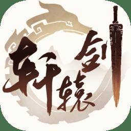 轩辕剑龙舞云山BT版