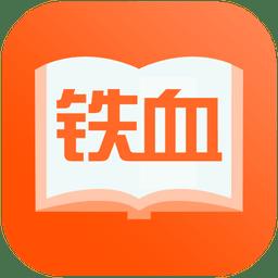 铁血读书网免费阅读软件