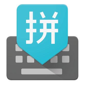 谷歌拼音输入法4.5.2版本