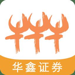 华鑫证券鑫e代软件