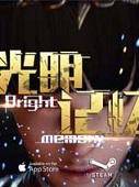 光明记忆中文版