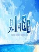 某一种青春中文版