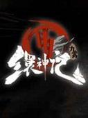 九霄环神记中文版