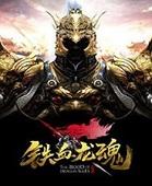 铁血龙魂中文版