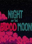血月之夜中文版