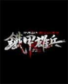 铁甲雄兵中文版