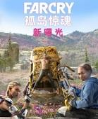 孤岛惊魂新曙光中文版
