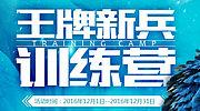 CF王牌新兵训练营12月活动地址 201612月新兵奖励