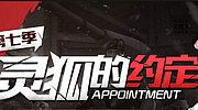 CF灵狐的约定第七季活动地址 12月专属奖励一览