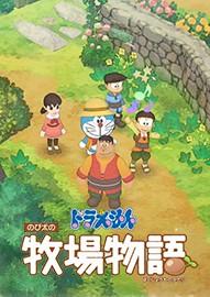 《哆啦A梦:牧场物语》Steam正版汉化电脑版