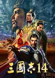 《三国志14》官方汉化版Steam正版