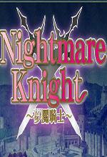 梦魇骑士中文硬盘版