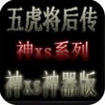 守卫剑阁神器版 3.04