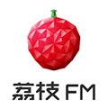 荔枝fm电脑版 v5.8.7官方版