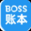 BOSS账本电脑版 v3.2.1