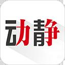 动静新闻电脑版 v5.8.1 官方pc版