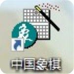 中国象棋 单机版