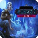 神话探索者2淹没之城中文版