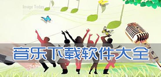 音乐下载软件