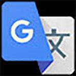 谷歌翻译器 v3.0