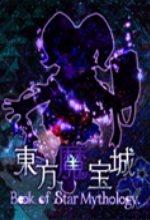 东方魔宝城体验版2