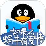 QQ阅读ipad版