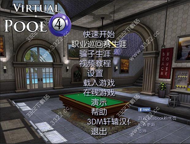 虚拟台球4