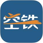 空铁管家app