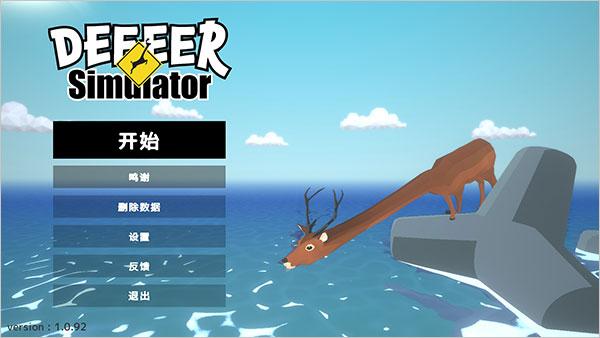 沙雕鹿模拟器中文版