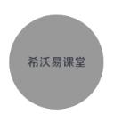 希沃易课堂 V2.0.3.3966官方版