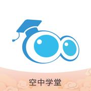 空中课堂电脑版 v7.2官方PC版