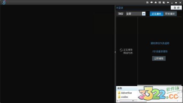 516网路电视