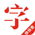 快快查汉语字典电脑版 v3.7.6
