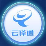 云译通客户端 v2.2.0.7