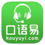 口语易学生版 v7.6电脑版