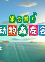 集合啦动物森友会 v1.0.0中文破解版(附使用教程)