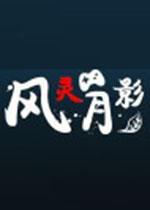 风灵月影修改器 v1.0.0.4628官方版