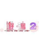 游魂2中文硬盘版