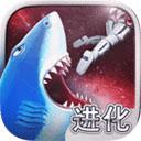 饥饿鲨鱼进化电脑版 v4.3.1.1